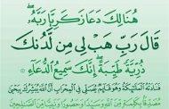 فرزند صالح در اسلام