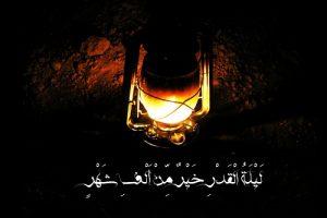 دعای ویژه شب قدر